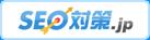 見つかるサイト|SEO対策.jp