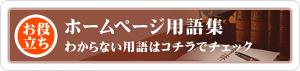 ホームページ用語集