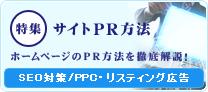 SEO対策/PPC・リスティング広告