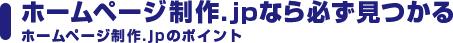 ホームページ制作.jpなら必ず見つかる