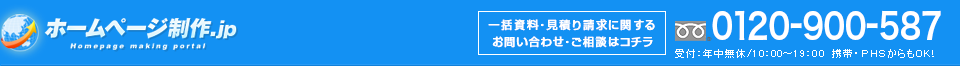 ホームページ制作の資料・見積はホームページ制作.jpで!