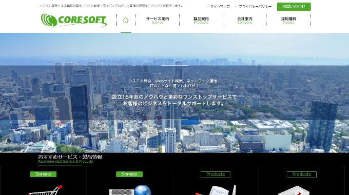 株式会社コアソフト