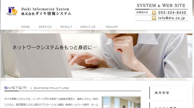 株式会社ダイキ情報システム
