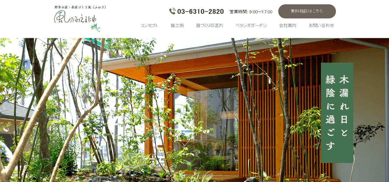 野草の庭・茶庭づくり 風(ふわり)