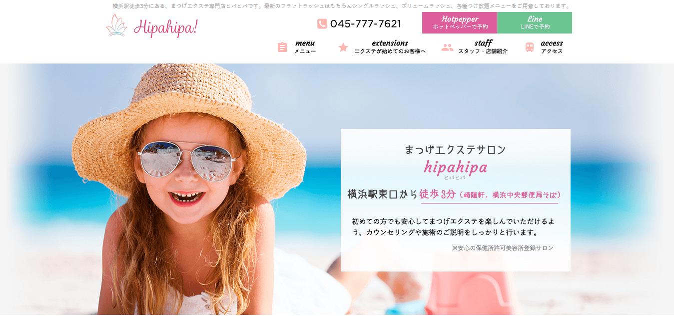 横浜マツエク専門店Hipahipa!(ヒパヒパ)