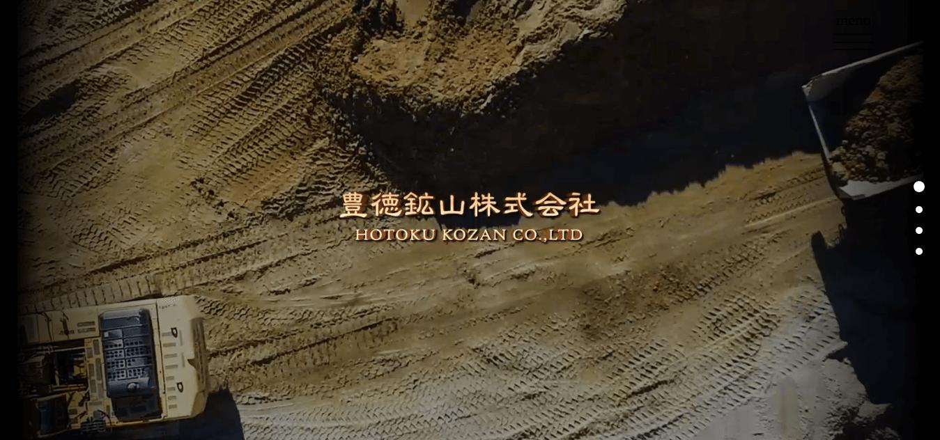 豊德鑛山株式会社