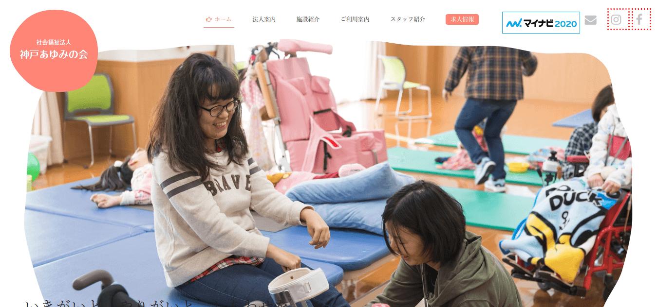 社会福祉法人 神戸あゆみの会