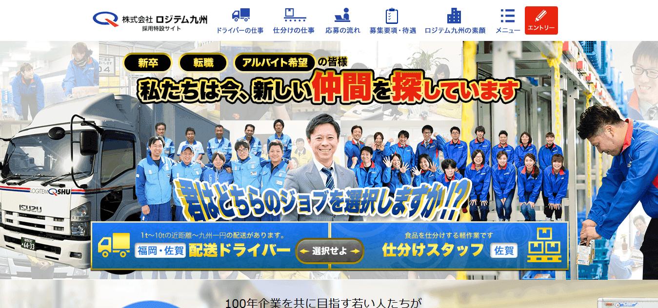 株式会社 ロジテム九州