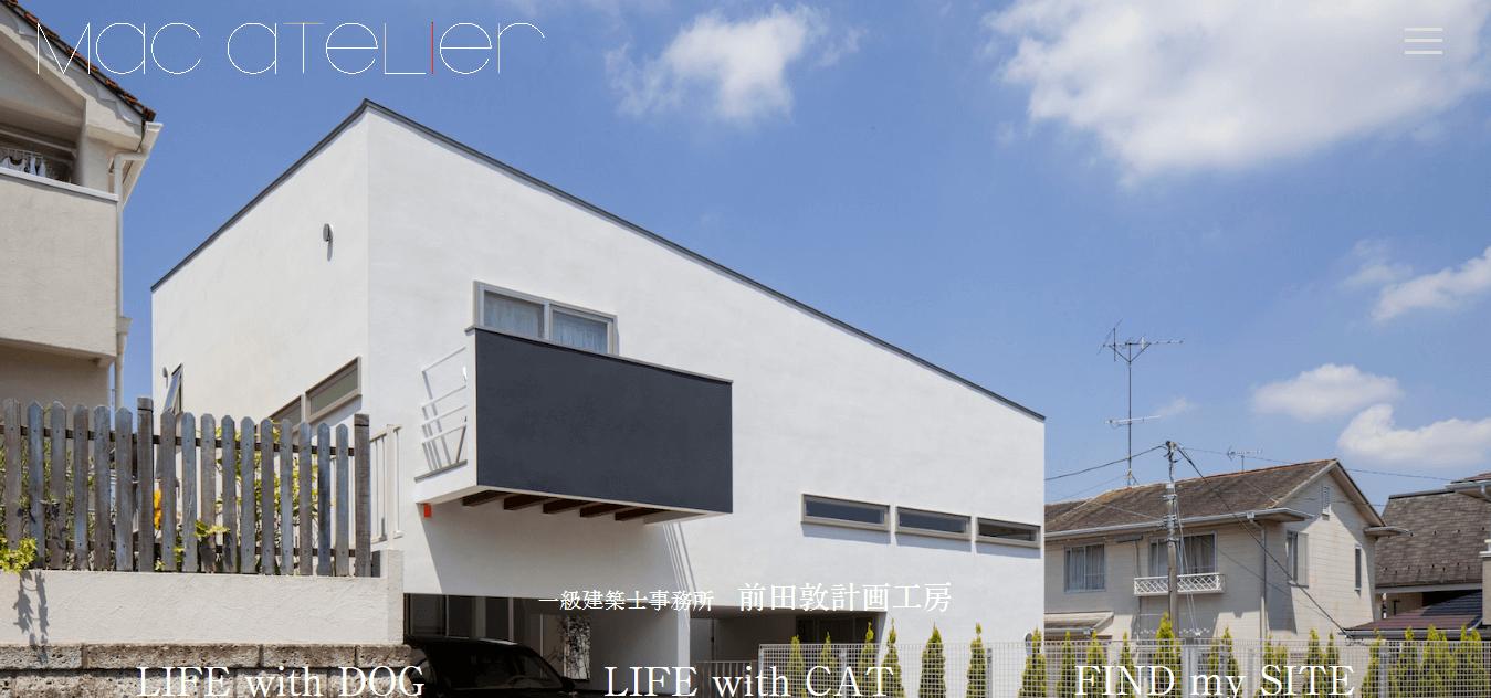 一級建築士事務所 前田敦計画工房 Mac-Atelier