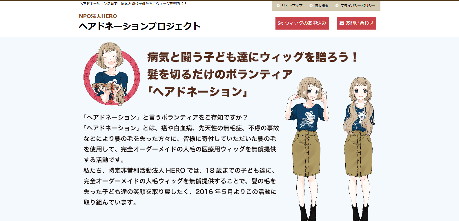 HERO様ヘアドネーションサイト