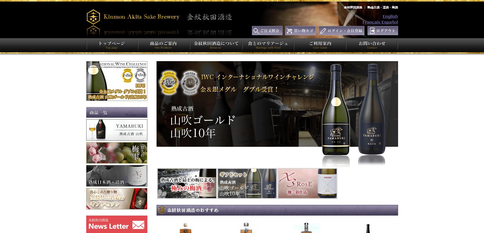 金紋秋田酒造様ECサイト