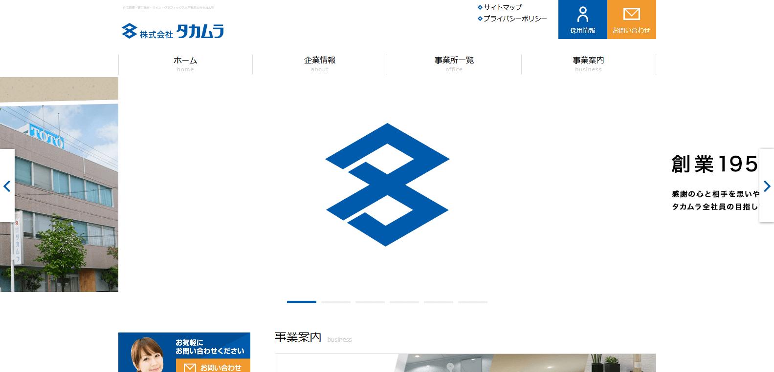 タカムラ様コーポレートサイト