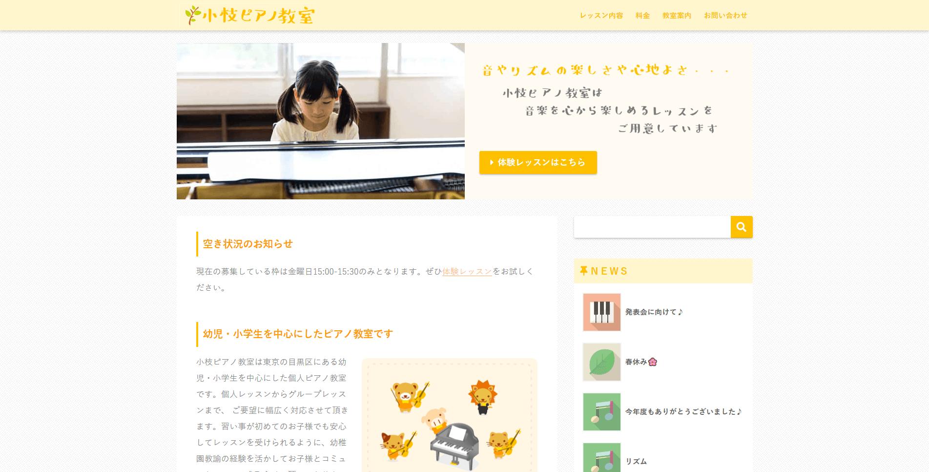 小枝ピアノ教室