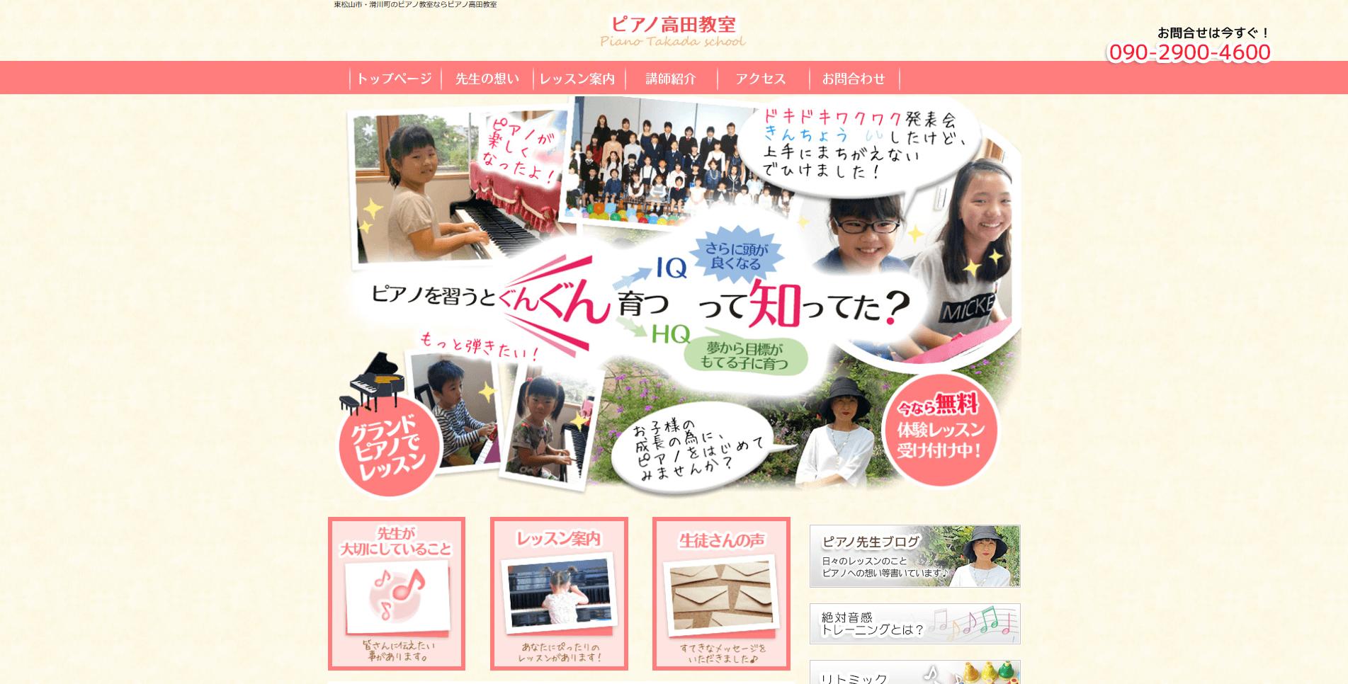 ピアノ高田教室