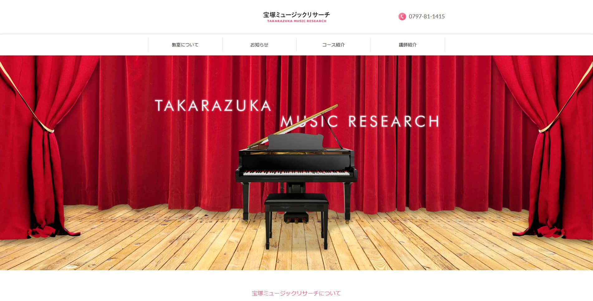 宝塚ミュージックリサーチ