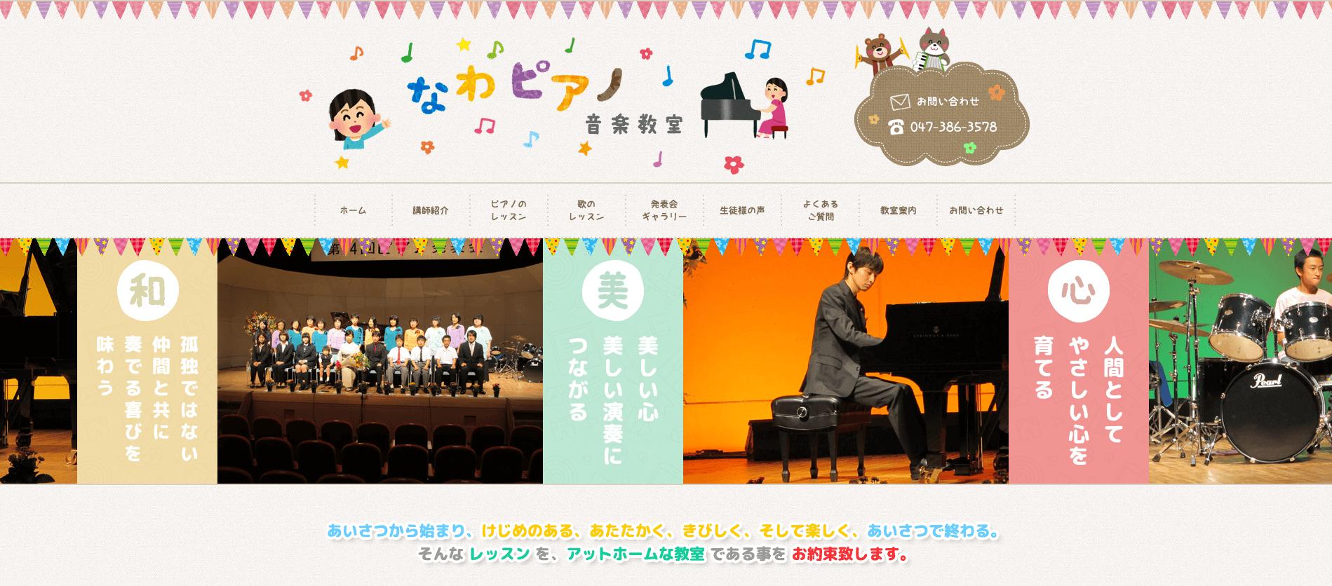 名輪ピアノ音楽教室