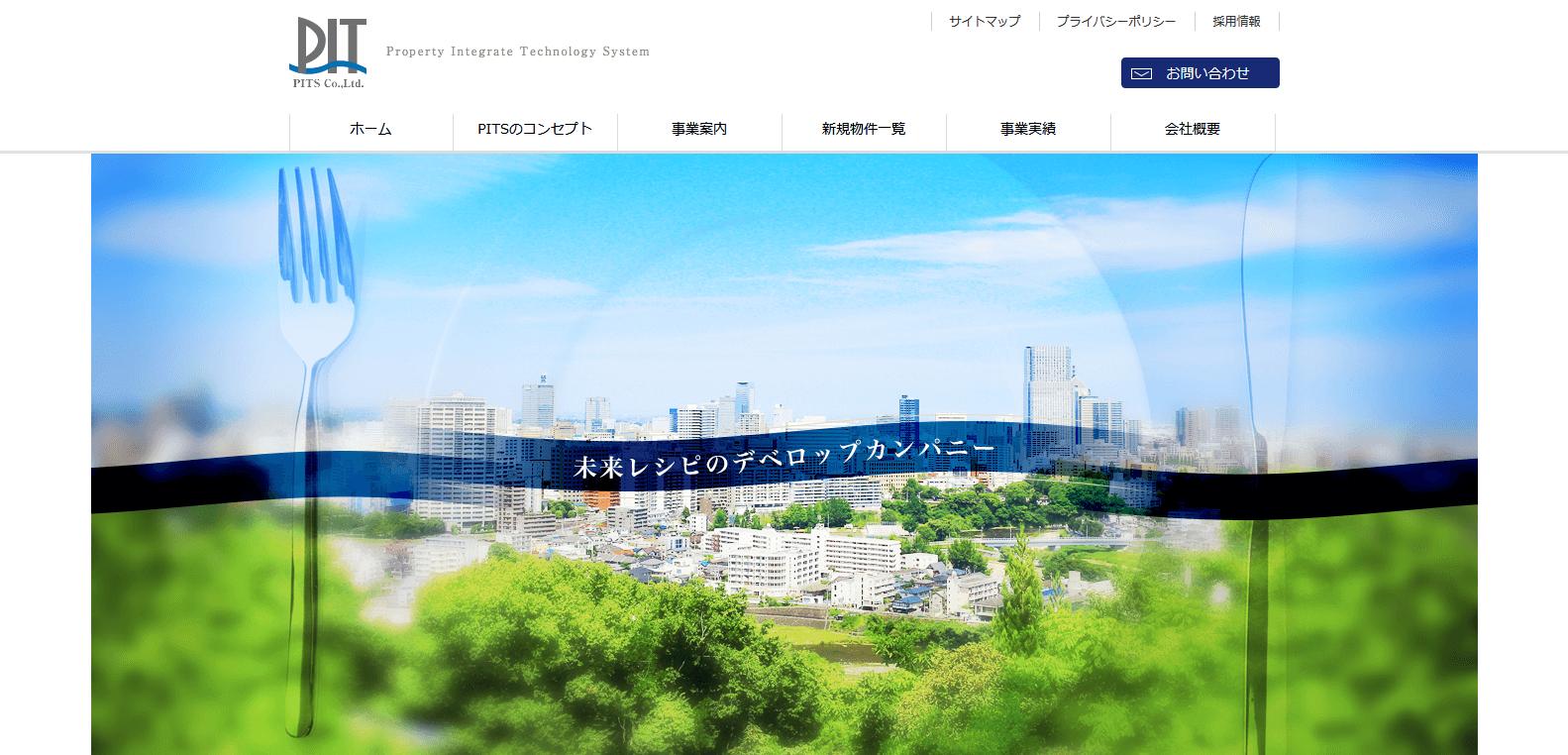 PITS様コーポレートサイト