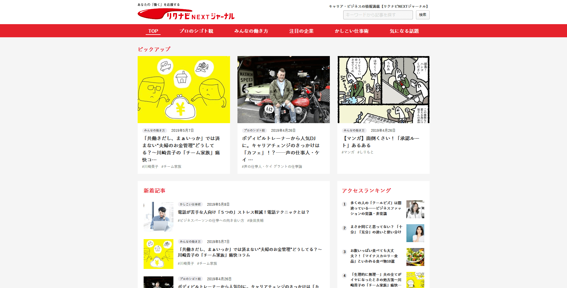 リクナビNEXTジャーナル