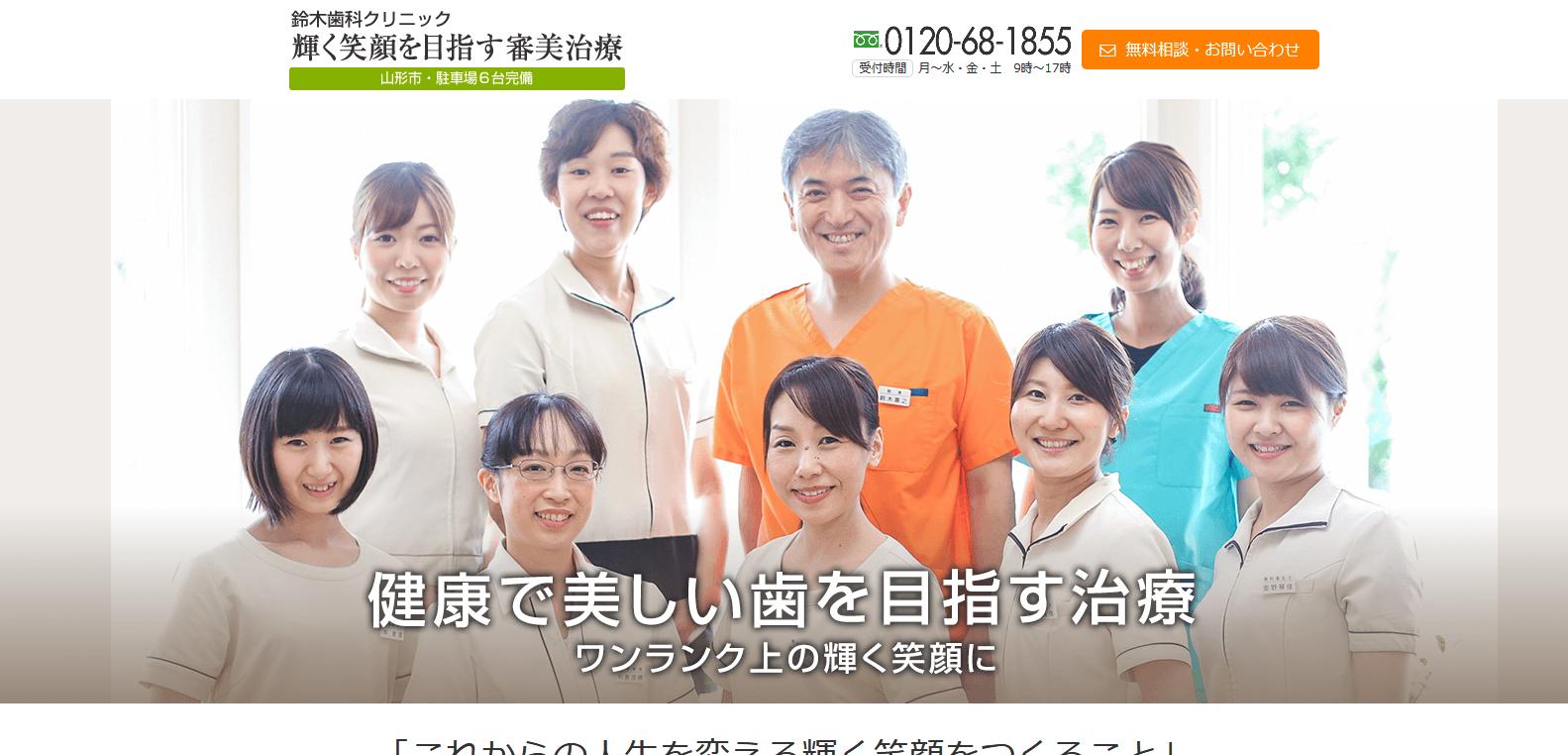 鈴木歯科クリニック様ランディングページ