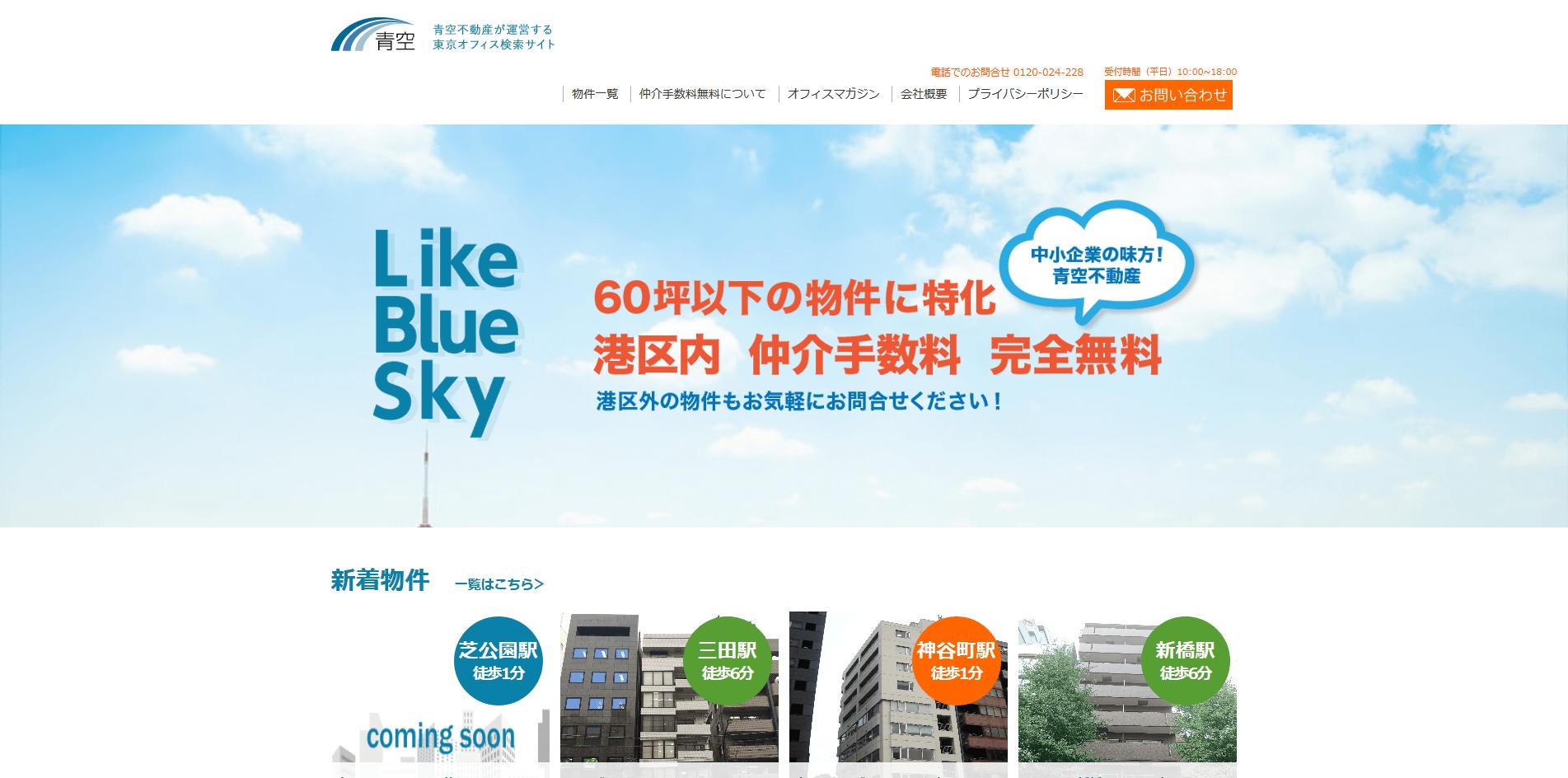 青空不動産 港区に特化したオフィス賃貸サイト