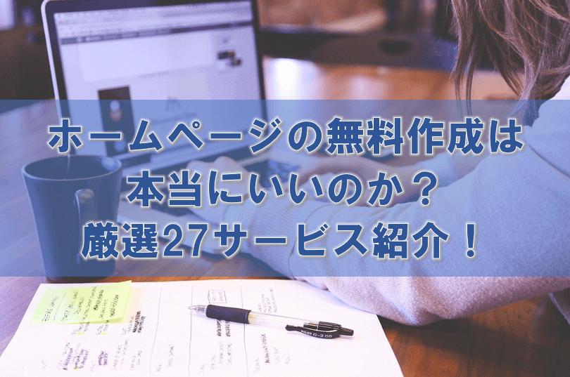 ホームページの無料作成は本当にいいのか?厳選27サービス紹介!