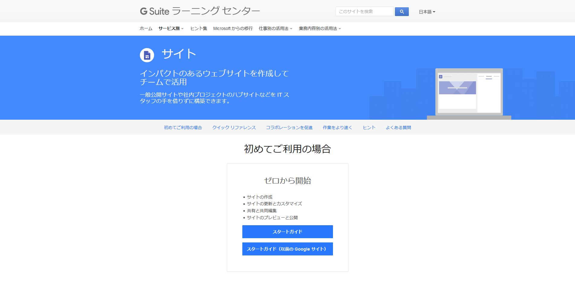 Gsuit(Googleサイト)