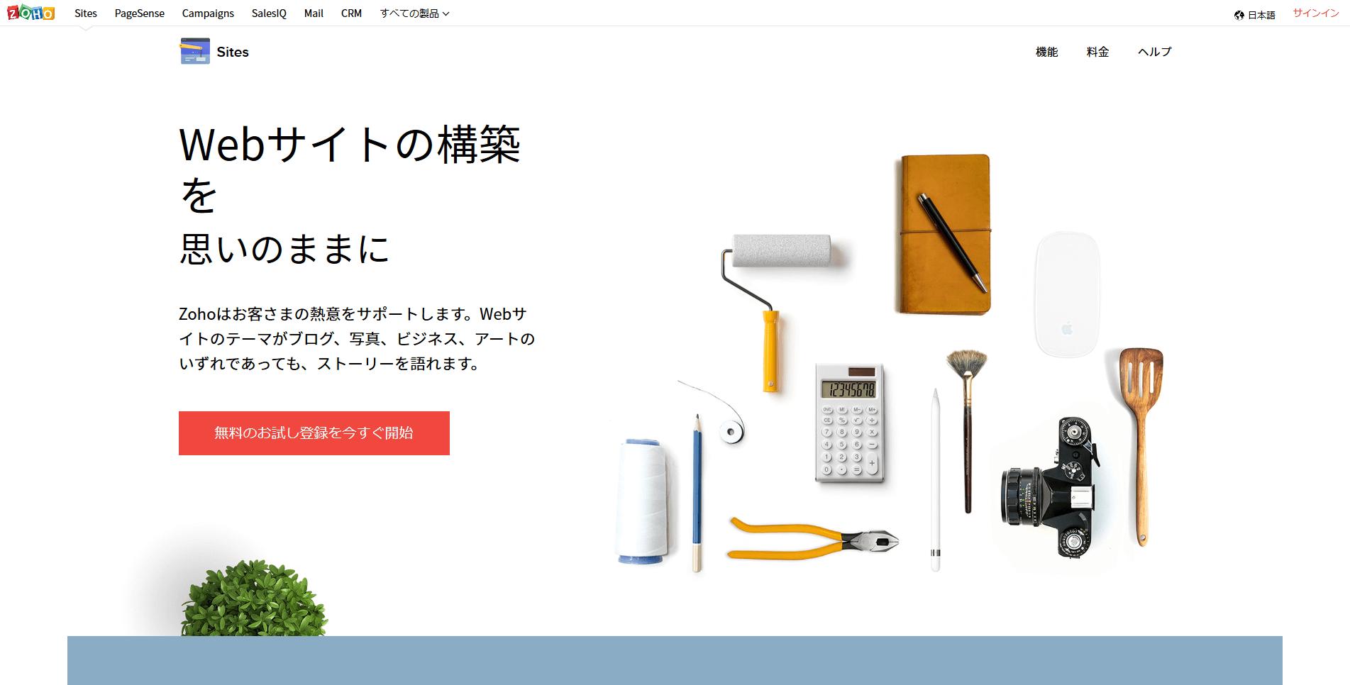 Zoho Sites(ゾーホーサイト)