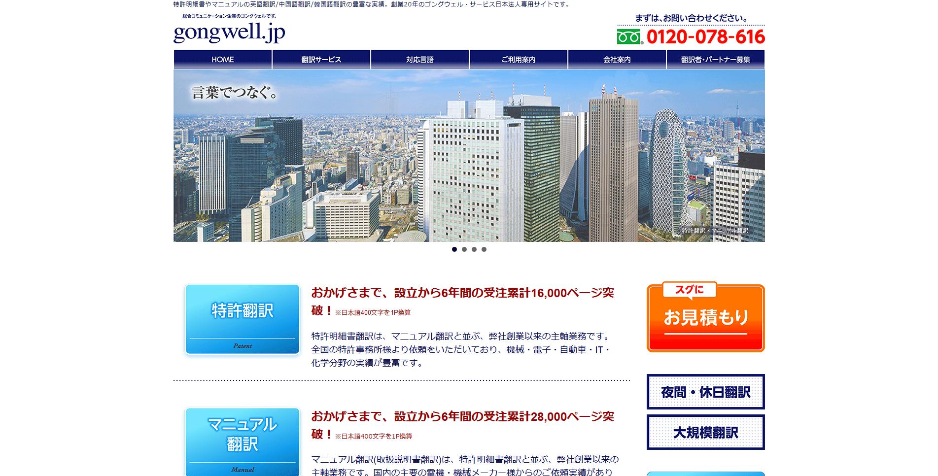 ゴングウェル・サービス株式会社