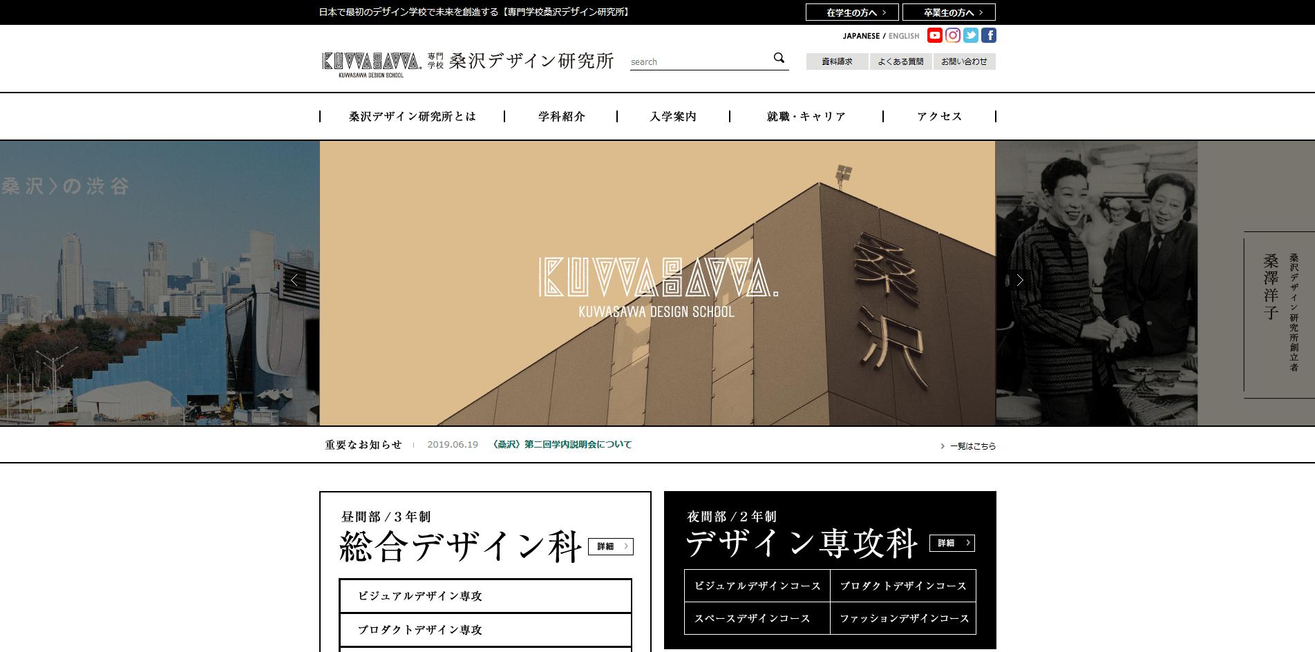 専門学校桑沢デザイン研究所