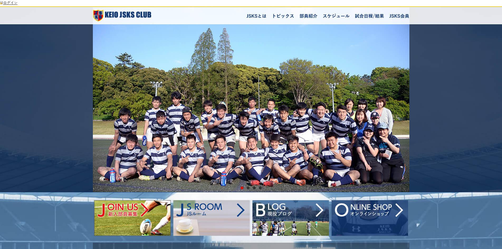 慶應JSKSクラブ 90年の歴史を誇るラグビークラブの公式サイト