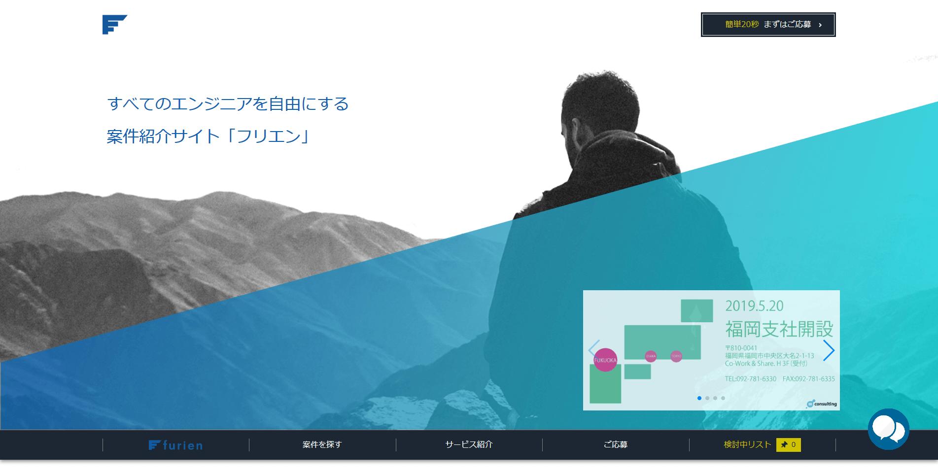 【最新】勝手にホームページリニューアル分析〜フリエン編〜