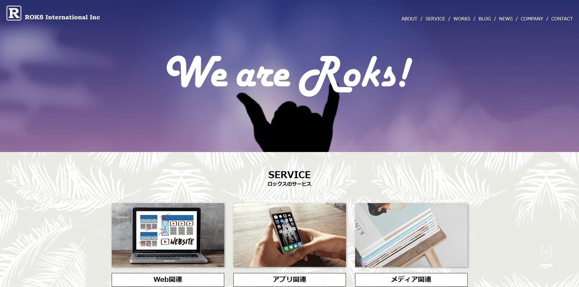 ロックスインターナショナル株式会社