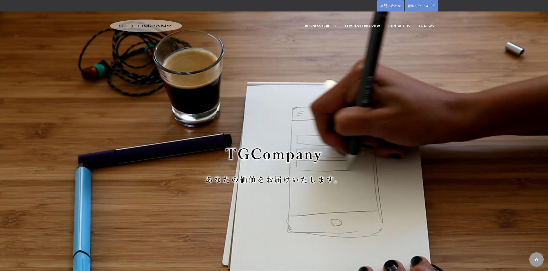 合同会社TGCompany
