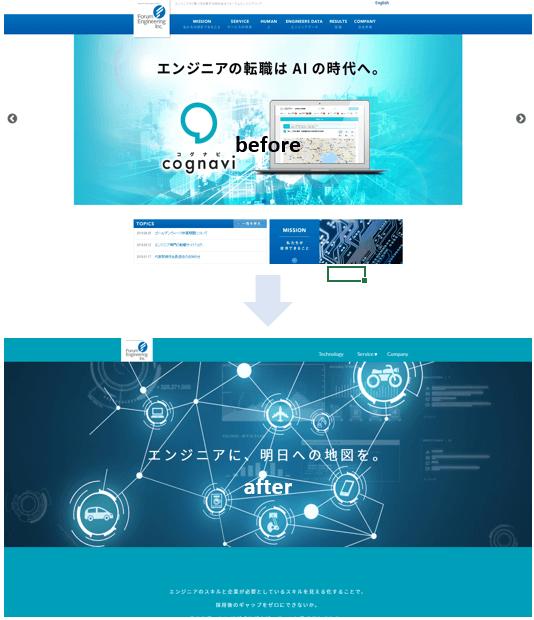 トップページのデザインを一新