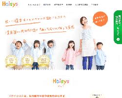 【最新】勝手にホームページリニューアル分析〜Hoisys編〜