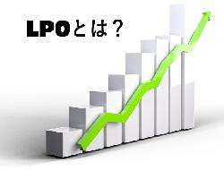 LPOとは?初心者のための基本解説!