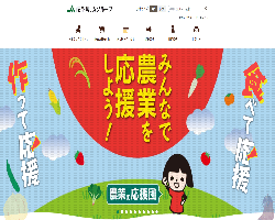 【最新】勝手にホームページリニューアル分析~岐阜県JAグループ編~