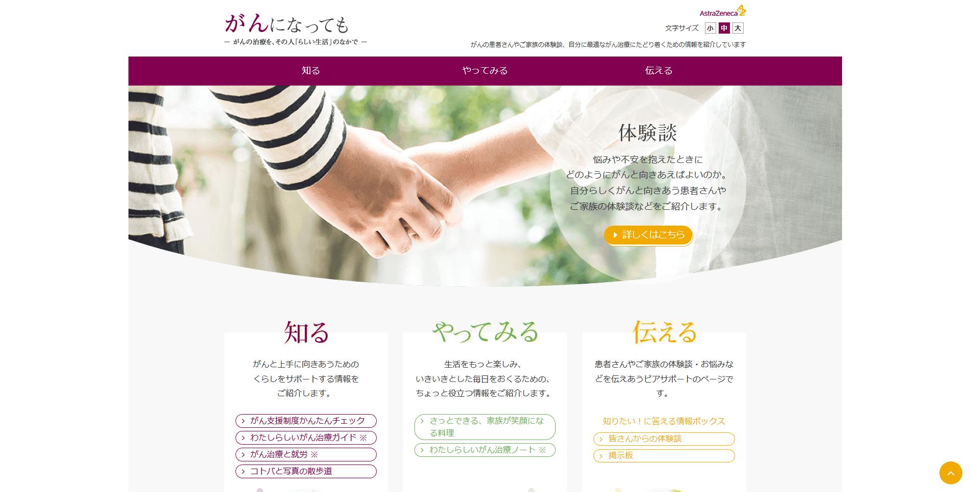 【最新】勝手にホームページリニューアル分析〜がんになっても編〜