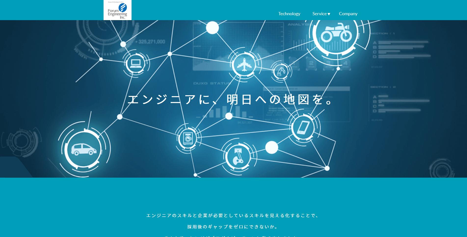 【最新】勝手にホームページリニューアル分析~フォーラムエンジニアリング編~