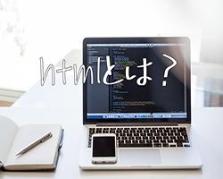 HTMLとは?初心者のための基本解説!