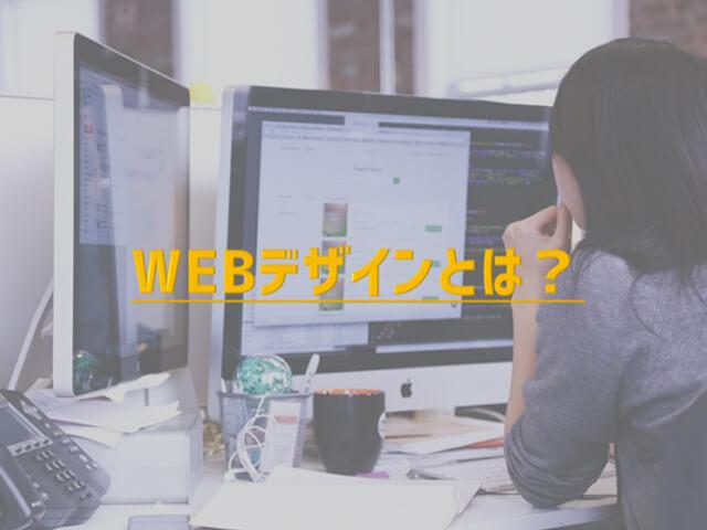 Webデザインとは?~初心者のための基本解説~