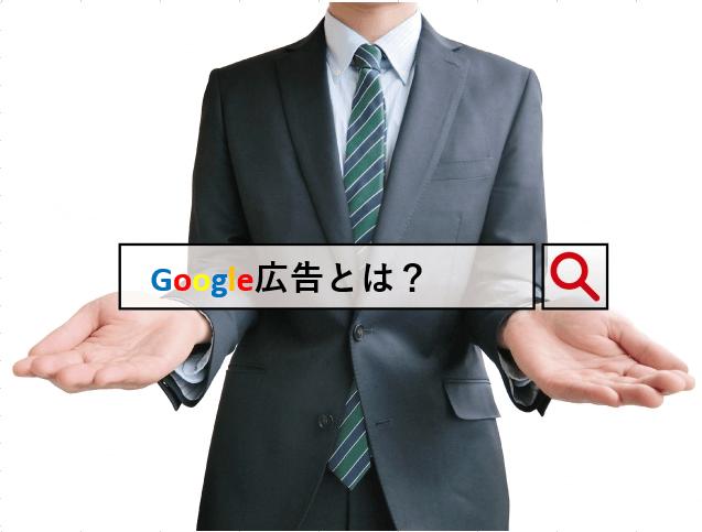 Google広告とは?~初心者のための基本解説~