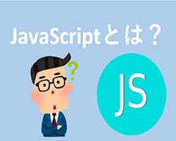 JavaScriptとは?初心者のための基本解説!