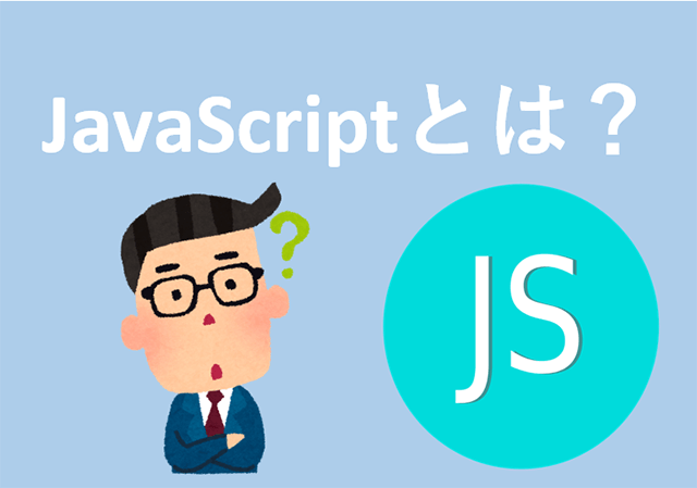 JavaScriptとは?~初心者のための基本解説~