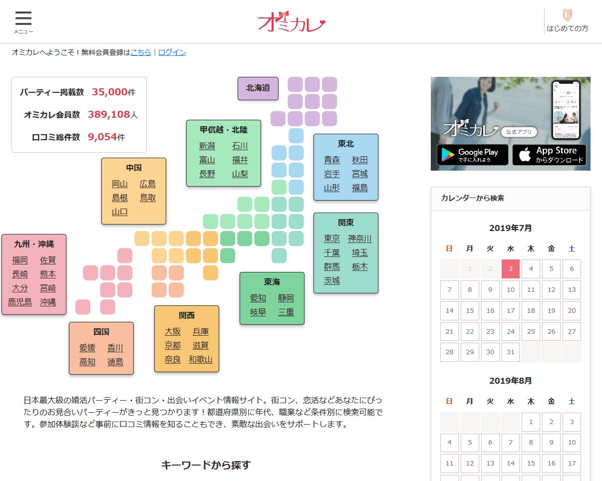 【最新】勝手にホームページリニューアル分析~オミカレ編~