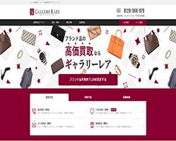 【最新】勝手にホームページリニューアル分析〜ギャラリーレア編〜