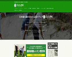 【最新】勝手にホームページリニューアル分析〜ゴルフの学校編〜