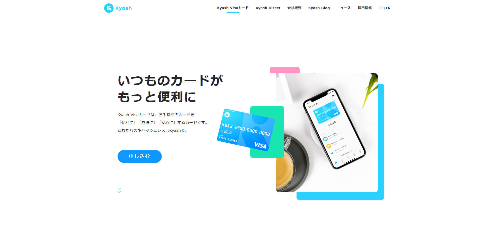 【最新】勝手にホームページリニューアル分析〜Kyash編〜