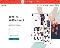 【最新】勝手にホームページリニューアル分析〜STORES.jp編〜