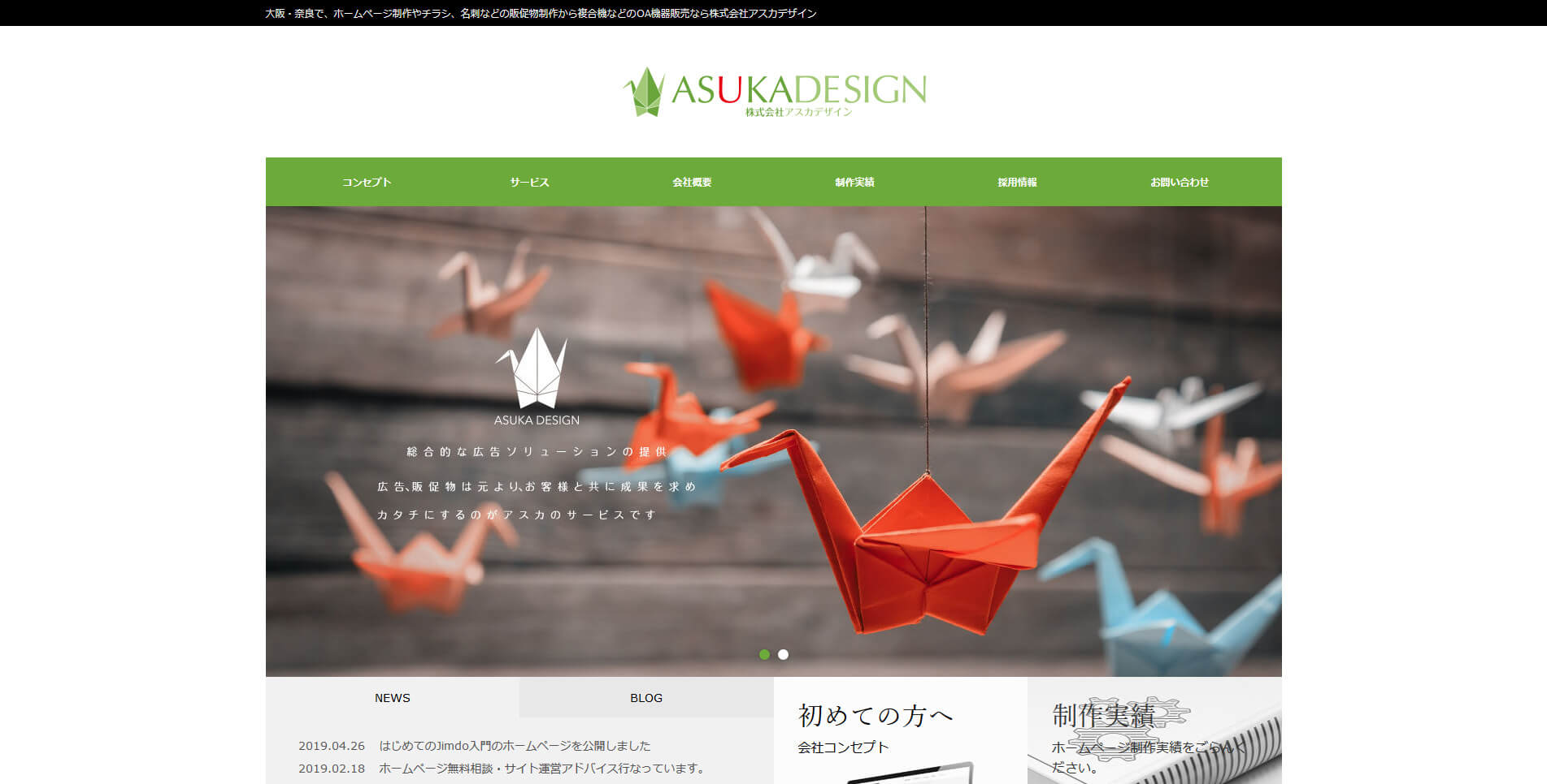 株式会社アスカデザイン